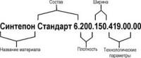 формула синтепона